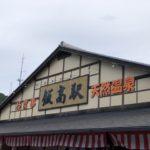 道の駅 三重 飯高駅