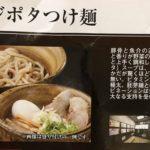つけ麺 ベジポタつけ麺